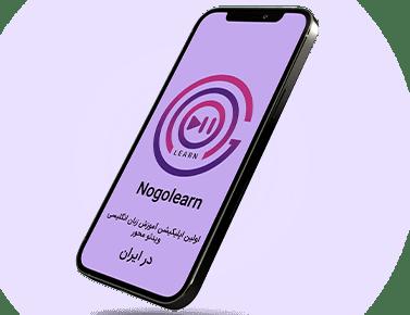 اپلیکیشن آموزش زبان انگلیسی نوگولرن